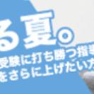 八高生専門 進学塾開進スクール八幡浜校の夏期講習スタートです。