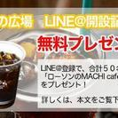 【期間限定】冷た〜いアイスコーヒー...