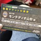 セット売り!本日アビスパ モンテディオ 戦チケット