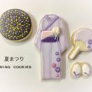 「夏まつり」アイシングクッキー教室