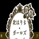 en. 9月30日 小野市エクラ ガールズアップフェスタ 出店のお知らせ