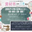 en. 9月24日三木市道の駅 資材市 木珠、アーティストフラワー...