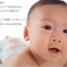 【8月】無料!赤ちゃんモデル募集中♡の画像