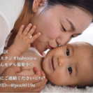 【8月】無料!赤ちゃんモデル募集中♡ − 神奈川県