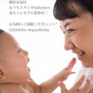 【8月】無料!赤ちゃんモデル募集中♡ - 横浜市