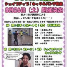 【募集中】8月26日(土)ZUMBA教室・シェイプアップ!キック...