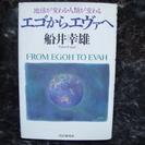 『エゴからエヴァへ』船井幸雄