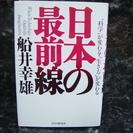 『日本の最前線』船井幸雄