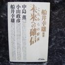 『これからの時流 未来への確信』船井幸雄 編著