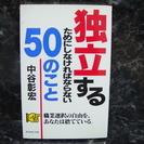 『独立するためにしなければならない50のこと』中谷彰宏