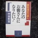 『顧客満足の達人 あなたのお客さんになりたい!』中谷彰宏