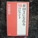 『前向きになれる50のヒント』中谷彰宏