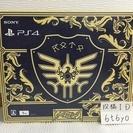 PS4 ドラゴンクエスト ロト エディション CUHJ-10015