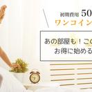 3大特典(初期費用500円/当社オリジナル物件/スペシャルプライス)21