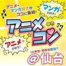 ❤2017年8月&9月仙台開催❤街コンMAPのイベント