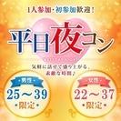 ❤2017年8月&9月岡山開催❤街コンMAPのイベント
