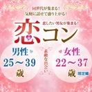 ❤2017年9月旭川開催❤街コンMAPのイベント