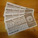 シネプレックス 割引券 4枚