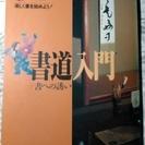 墨(すみ) 1993年12月臨時増刊 書道入門 書への誘い(芸術...