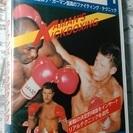 【レア】カーマンズ・キックボクシング1 ベーシックとサンドバッグ...