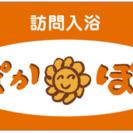 【時給2100円〜2200円.訪問入浴看護師さん募集!】