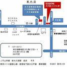 中国語会話クラス(8月10日まで登録する方は入学金免除)