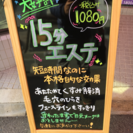 資生堂リファエステ😃モニター大募集💕500円💕