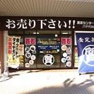 お客様大感謝祭イベント!大人気の無料査定・高価買取も任して下さい!!