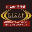 あのRIZAPが5万円引き!希少!RIZAP招待カード!
