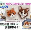 羊毛フェルト リアルな犬猫ブローチ制作ワークショップ