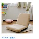 座椅子 2個セット