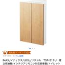 本日中無料!【未使用】LIXIL 収納棚付きトイレットペーパーホルダー