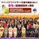 副業に最適、結婚相談業を始めたい方募集、開業費用¥0。