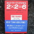 『ネットワークビジネス2×2=6』ドン・フェイラ