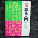 『麻雀入門』村井猛夫