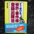 『すぐ書ける特許・著作権登録出願法』豊沢豊雄
