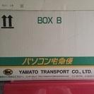 【パソコンの発送の箱】 パソコン宅急便 サイズ:Box-B