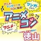 ❤2017年9月徳山開催❤街コンMAPのイベント