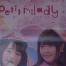プチミレディ petitmilady DVD三枚組BOX 新品未開封