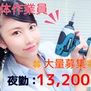 ☆☆夜勤13,200円☆☆即日現金日払いOK!!直行・直帰もOK...