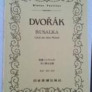 「ルサルカ」(ドボルザーク)オーケストラ版楽譜