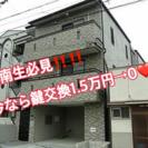 摂南生必見❤️今なら鍵交換1.5万円→0‼️