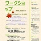 10月14日開講・三枝健起監督による【シニアのためのワークショップ...