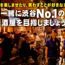 渋谷で今、キテル骨付鳥専門店「おやひなや」!一緒に渋谷No.1の居...