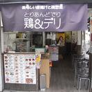 戸越銀座商店街の人気からあげ店〜週1日でも可。学生主婦大歓迎!!