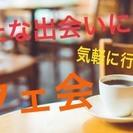 【博多 新たな人脈カフェ会  8/3 (水)】18:00~19:0...