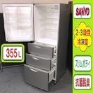 ❸㉛送料無料★左開きドアのスリムなボディ★357L SANYO ...
