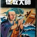 劇画 比叡山「 伝教大師 」比叡山延暦寺