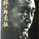 河野一郎自伝 徳間書店