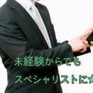 【正社員】キャリアショップ販売員